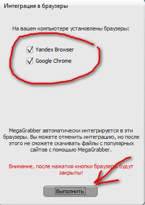 MegaGrabber-2.jpg