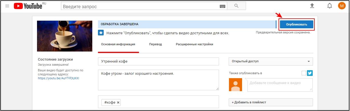 kak-sozdat-kanal-na-youtube-12.jpg