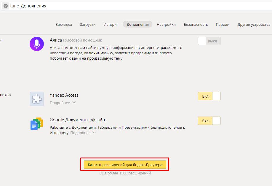 Prokruchivaem-stranicu-vniz-klikaem-po-grafe-Katalog-rasshirenij-dlya-Yandeks.Brauzera-.png