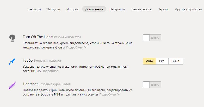 Dlya-otkljucheniya-peredvigaem-levym-shhelchkom-myshki-polzunok-v-rezhim-Vykl.-.png