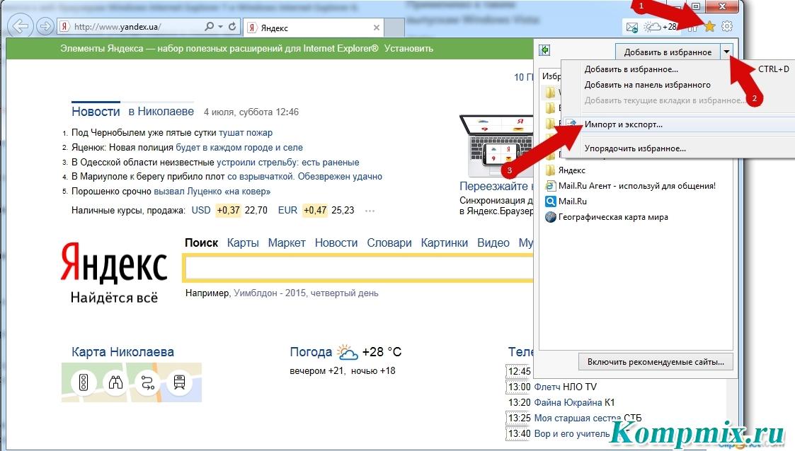 kak_jeksportirovat_zakladki_iz_Internet_Explorer_instrukciya-2.jpg