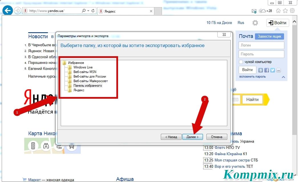 kak_jeksportirovat_zakladki_iz_Internet_Explorer_instrukciya-5.jpg