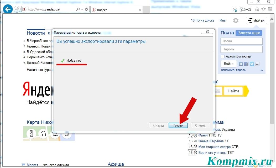 kak_jeksportirovat_zakladki_iz_Internet_Explorer_instrukciya-8.jpg
