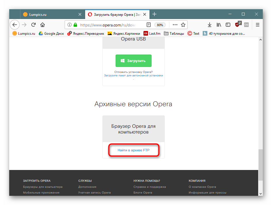 Perehod-k-FTP-arhivu-s-versiyami-Opera.png