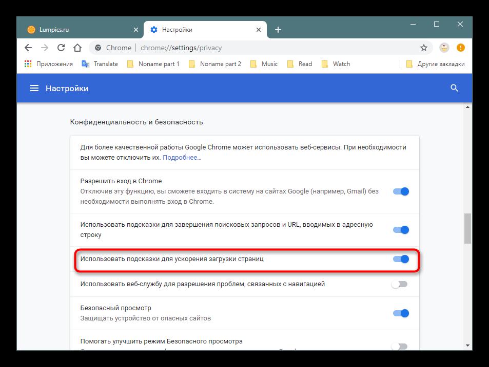 Otklyuchenie-predzagruzki-sajtov-v-Google-Chrome.png