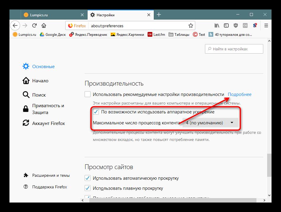 Nastrojki-proizvoditelnosti-v-Mozilla-Firefox.png