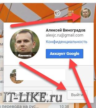 vyhod-iz-gmail.jpg