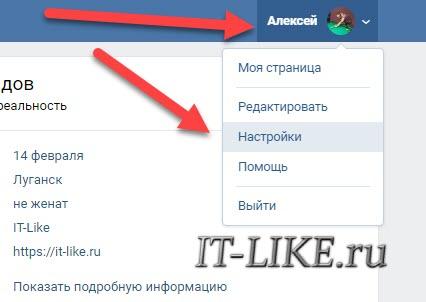 nastrojki-vkontakte.jpg