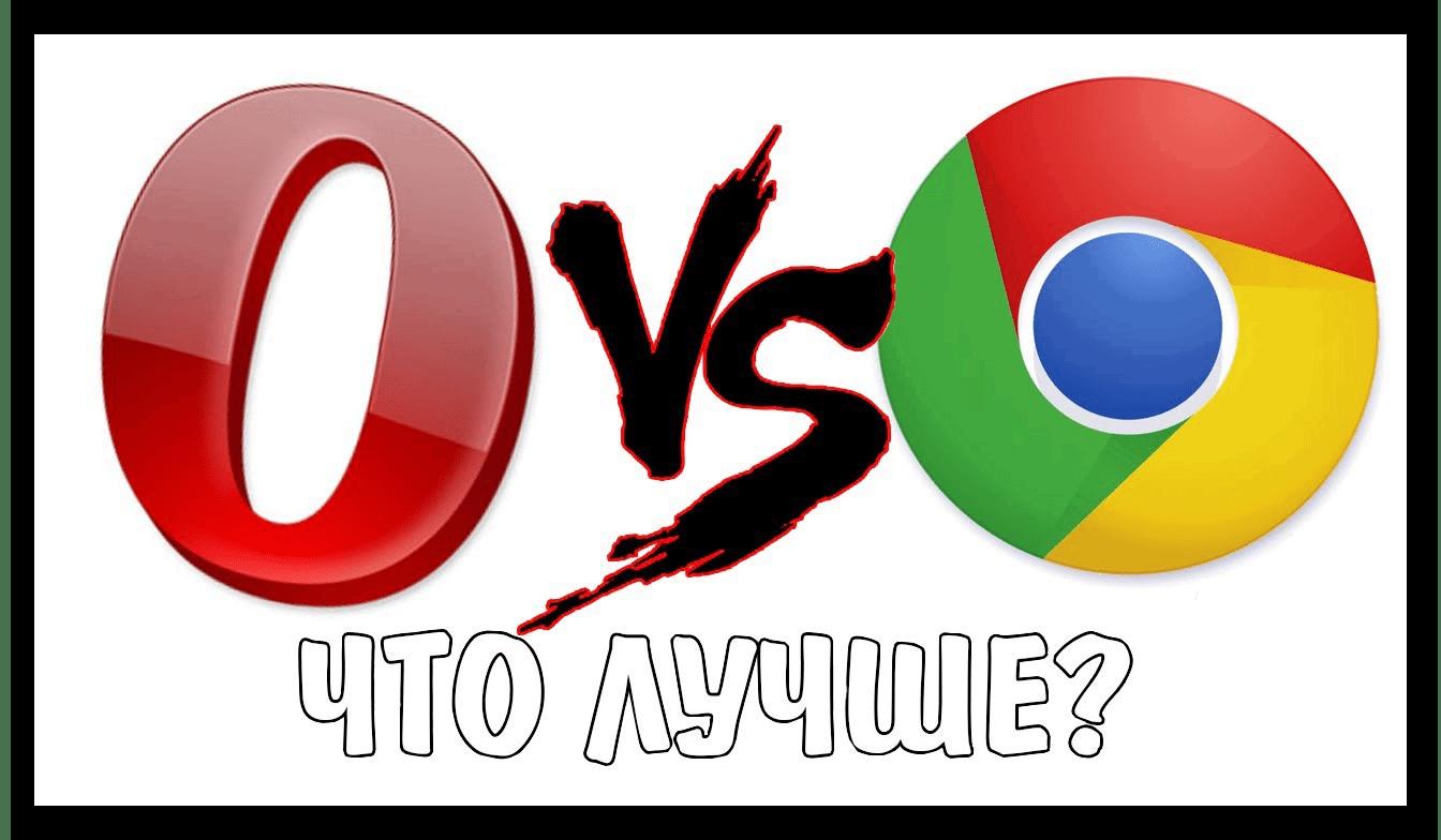 Kartinka-CHto-luchshe-Opera-ili-Google-Chrome.png
