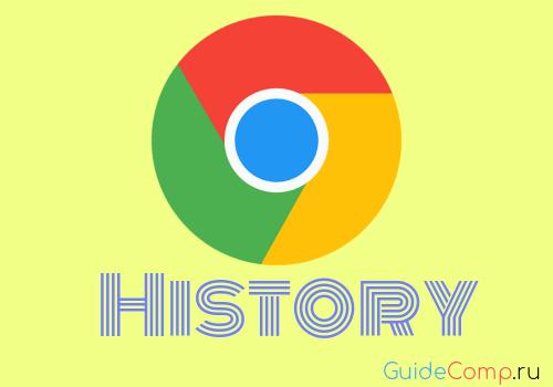 01-09-vosstanovit-udalyonnuyu-istoriyu-v-google-chrome-0.png