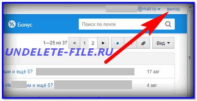 knopka-vyihod-v-pochte-mail.png