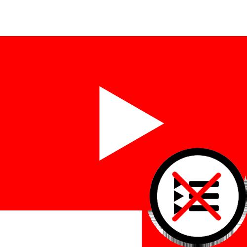 kak-otklyuchit-avtovosproizvedenie-v-youtube.png