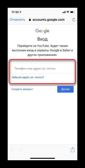 avtorizacziya-v-akkaunte-v-prilozhenii-yutub-ios.png