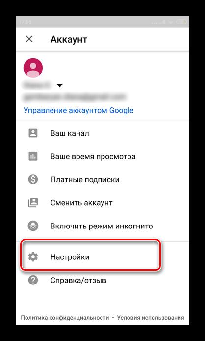 perehod-v-nastrojki-dlya-postoyannogo-otklyucheniya-avtovosproizvedeniya-v-prilozhenii-yutub-na-android.png