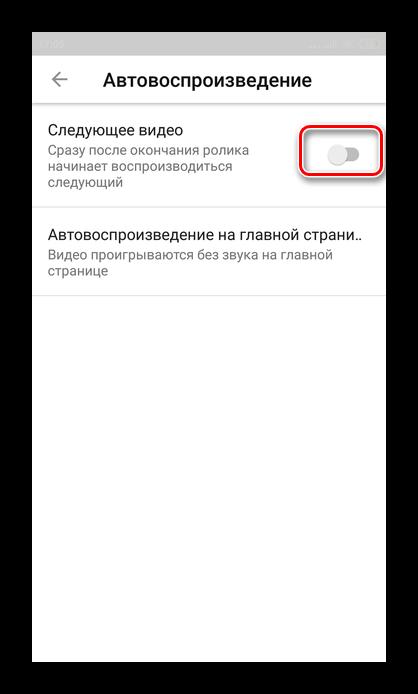 postoyannoe-otklyuchenie-avtovosproizvedeniya-v-prilozhenii-yutub-na-android.png