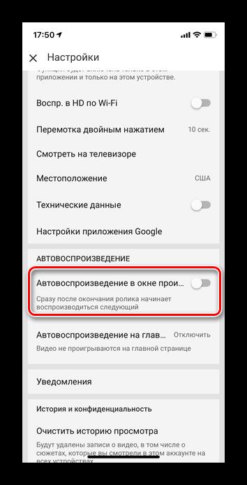 otklyuchenie-avtovosproizvedeniya-v-prilozhenii-yutub-ios.png