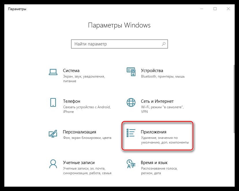 Nastrojka-prilozhenij-v-OS-Windows.png