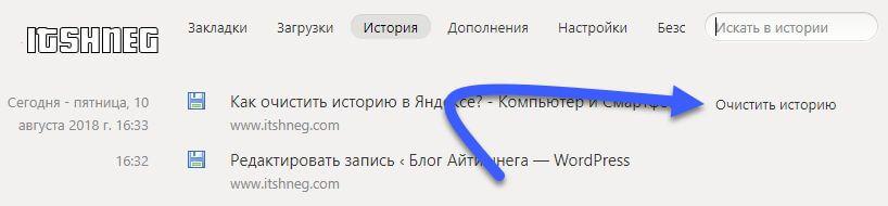 clean-all-history-ya-browser.jpg