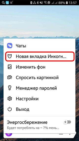 rezhim-inkognito-na-android.jpg
