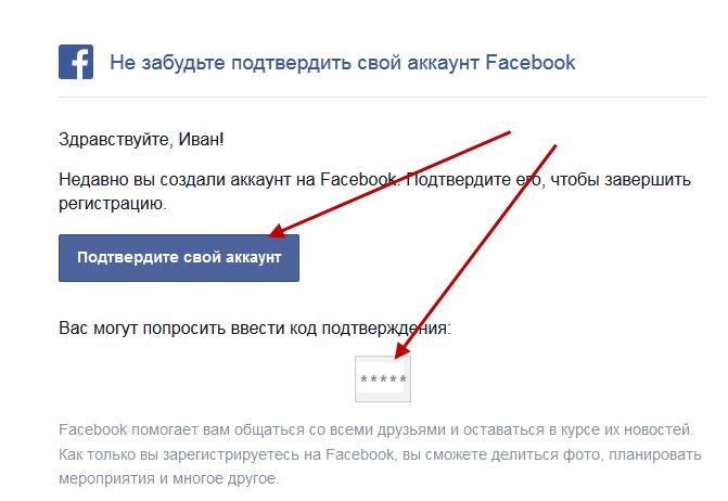 Kod-podtverzhdenie-v-emejle-dlya-registratsii-FB.png