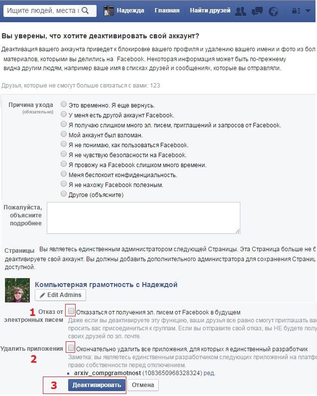 prichina-dlja-deaktivirovanija-facebook.jpg
