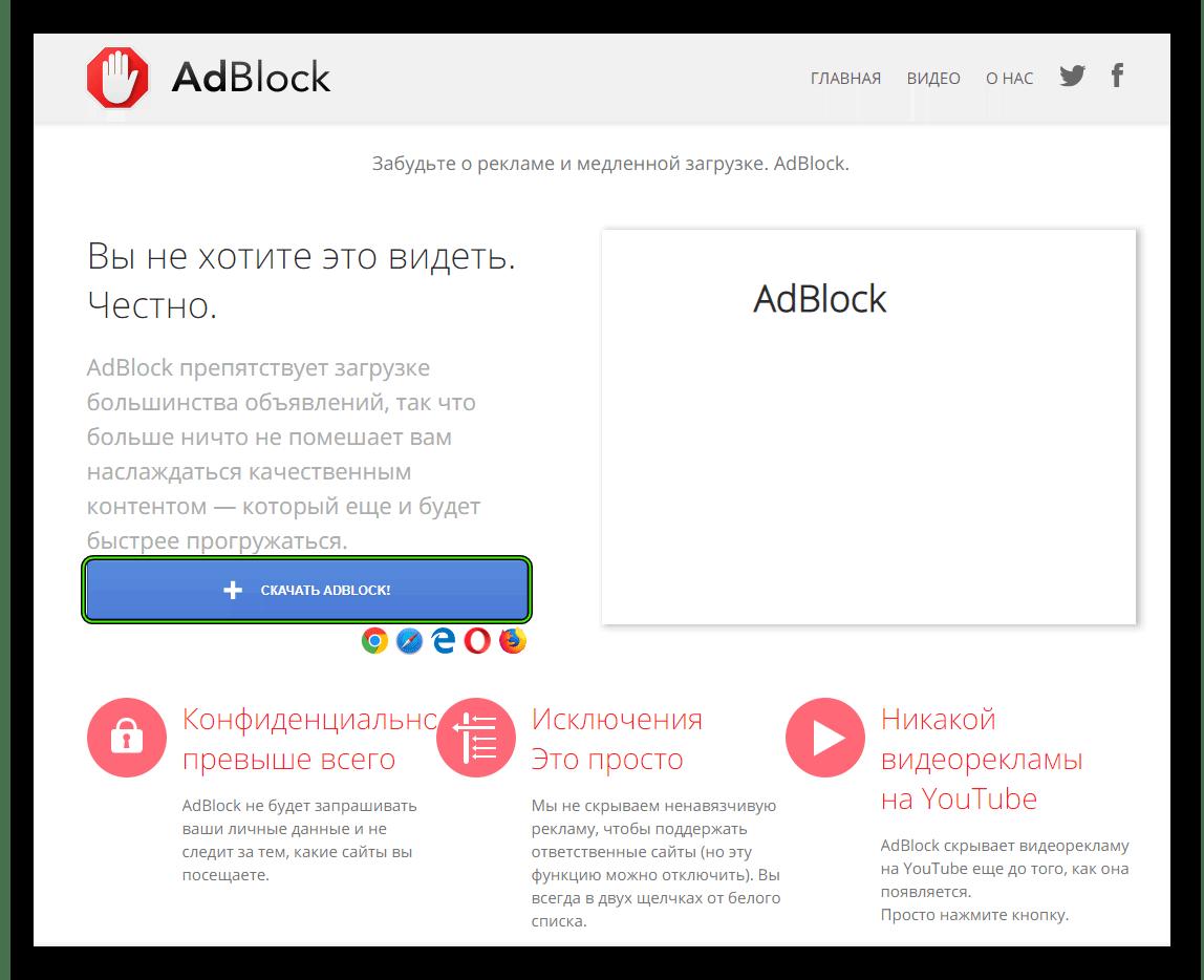 Skachat-AdBlock-dlya-Google-Chrome.png