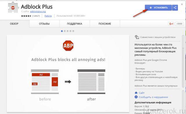 adblock-ghrm-4-640x391.jpg