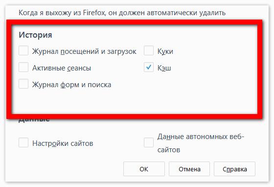 udalyat-istoriyu-krome-kesh.png