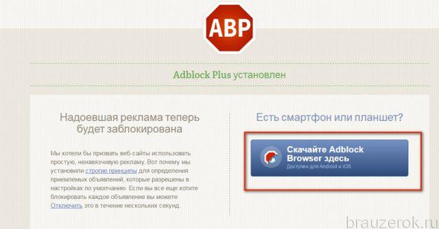 adblock-ghrm-6-640x335.jpg