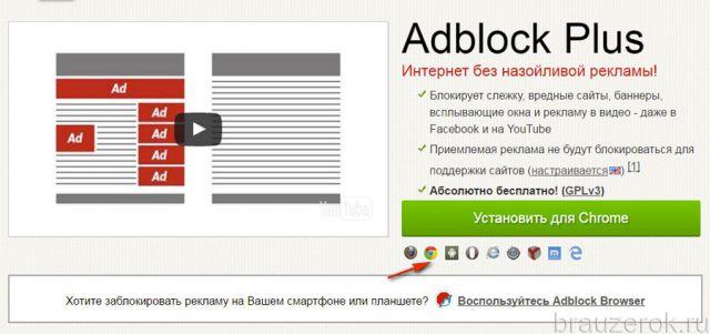 adblock-ghrm-8-640x301.jpg
