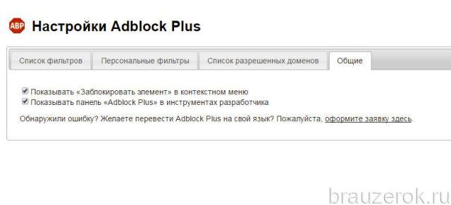 adblock-ghrm-15-640x291.jpg