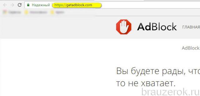 adblock-ghrm-17-640x310.jpg