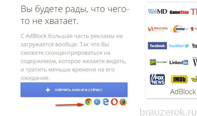 adblock-ghrm-18-640x377.jpg