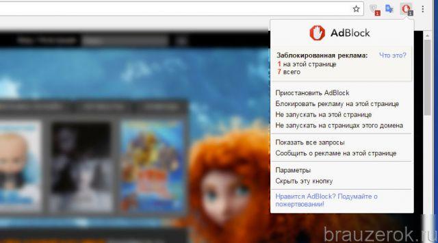 adblock-ghrm-19-640x355.jpg