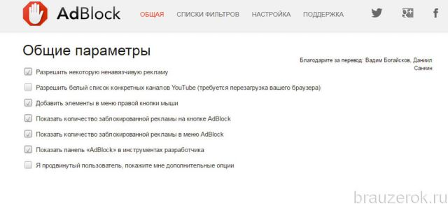 adblock-ghrm-25-640x291.jpg