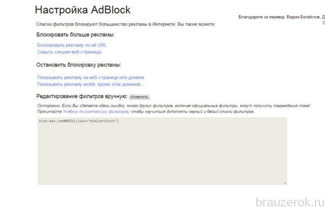 adblock-ghrm-27-640x409.jpg