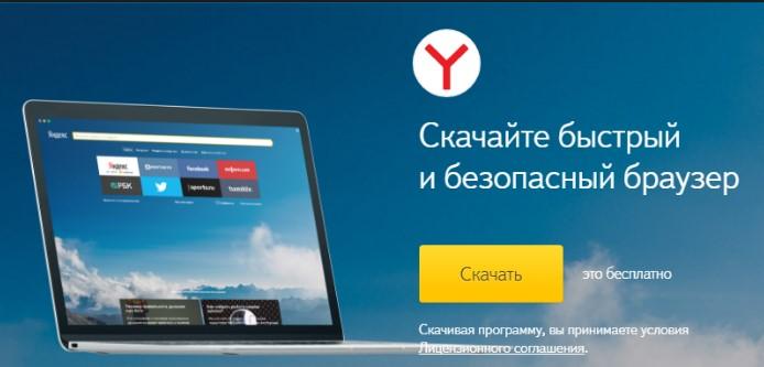 Yandex браузер3.jpg