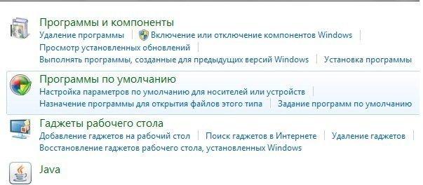 Vy-biraem-optsiyu-Po-umolchaniyu.jpg