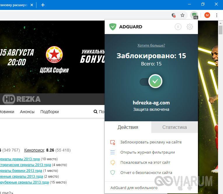 otklyuchenie-reklamy-v-google-chrome-6.jpg