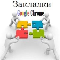 zakladki-v-google-chrome.png