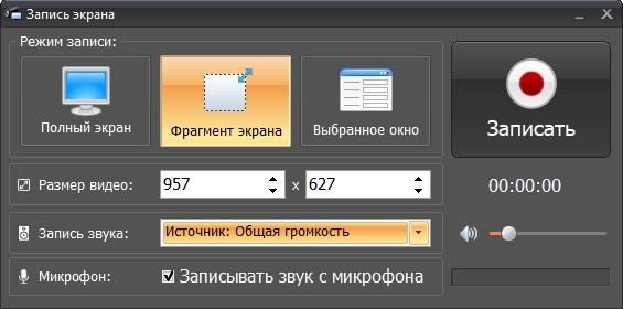 kak-snimat-video-na-yutub-s-kompyutera-2.jpg