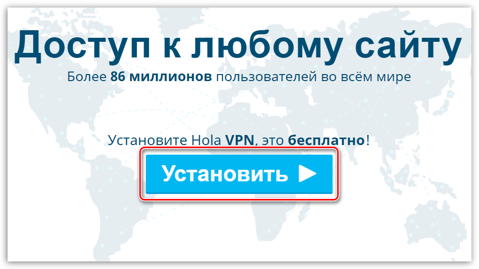Hola-dlya-Chrome.png