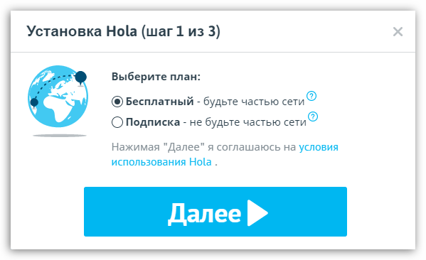 Hola-dlya-Chrome-2.png