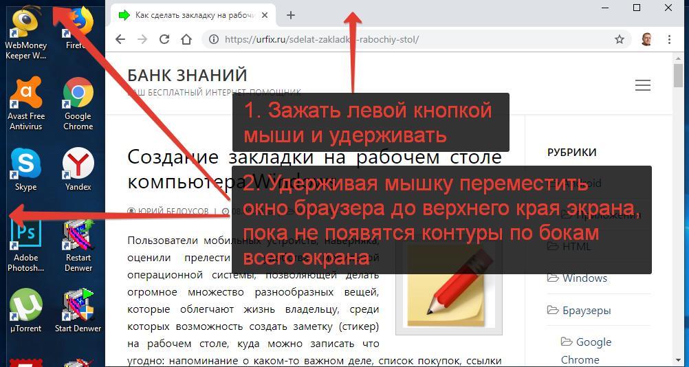 Sdelat-okno-brauzera-na-polnyy-ekran.jpg.pagespeed.ce.2VNxbBTbxR.jpg