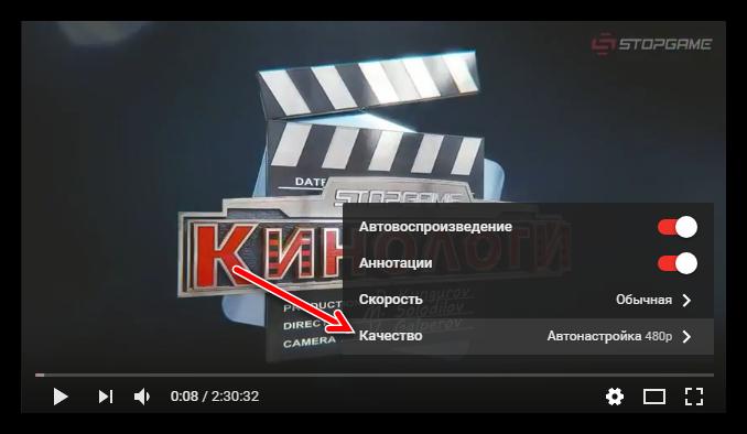 Razdel-kachestvo-v-nastroykah-proigryivatelya-na-yutube.png