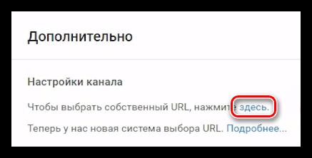 ssyilka-zdes...-dlya-perehoda-izmeneniya-svoego-URL-na-yutube.png