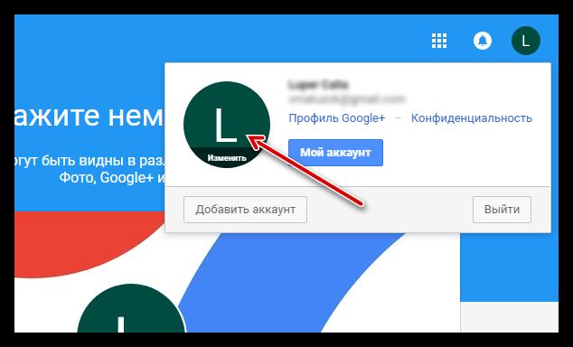 smena-profilya-v-google.png
