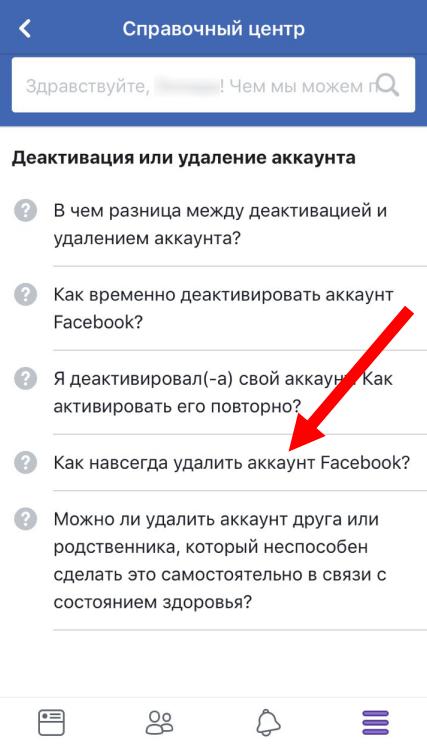 udalit-akkaunt-facebook-cherez-spravochniy-centr-na-telephone-4.png