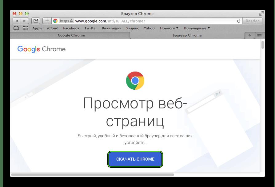 Skachat-Google-Chrome-dlya-Mac-OS.png