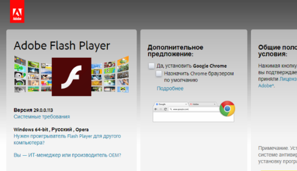 Kak-vklyuchit-Adobe-flesh-pleer-v-Opere-1-e1522168882627.png